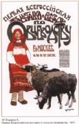 Vintage Russian poster - Sheep Farmer Moscow